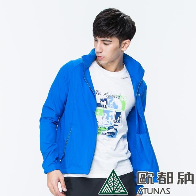 【ATUNAS 歐都納】男輕薄外套(A-G1703M藍/防曬抗UV/超輕/防潑水/戶外登山/透氣)