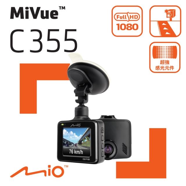 Mio MiVue C355 Sony Sensor GPS+測速 行車記錄器