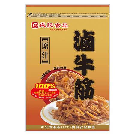 成記原汁滷牛筋130g