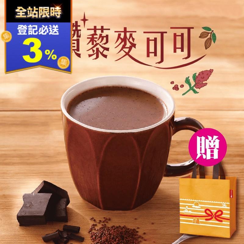 【MOS摩斯漢堡】紅鑽藜麥可可(45g*6包)盒(贈共用禮袋乙入)(2 盒)