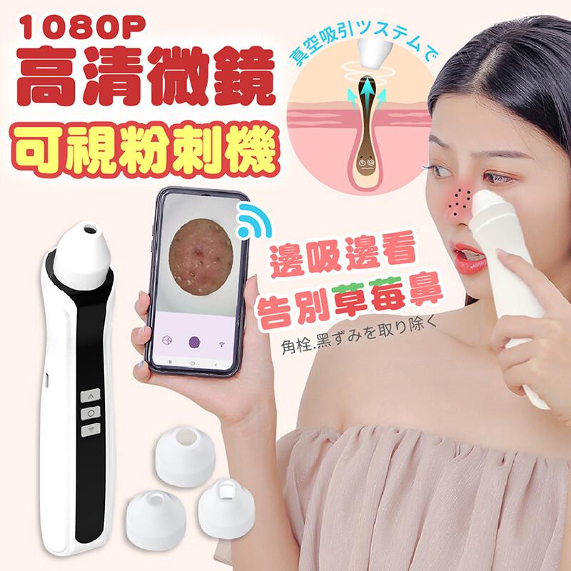 可邊吸邊看贈韓國洗面乳高清粉刺機 超強吸力粉刺機 吸黑頭粉刺神器 可視粉刺機 黑頭神器