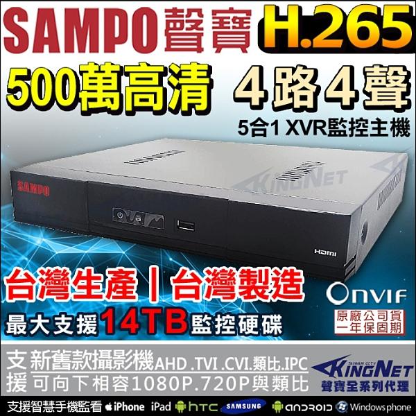 監視器攝影機 KINGNET 500萬 5MP 4路監控主機 SAMPO 聲寶監控 手機遠端 向下相容 1080P 傳統類比