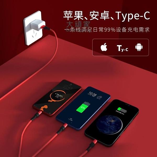 充電線 多頭充電線 數據線三合一充電線一拖三快充適用于蘋果typec手機通用車載充電器線多頭