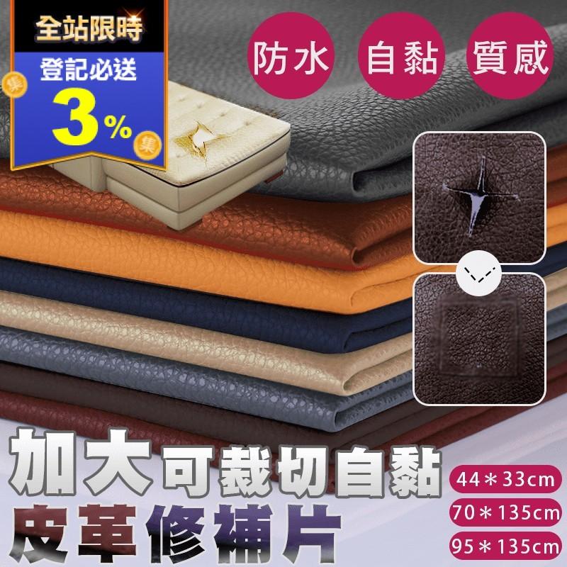 加大寬沙發皮革修補貼片(32 入)