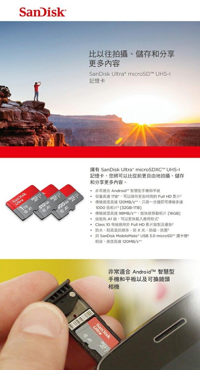 SanDisk Ultra microSDXC UHS-I (A1)128GB記憶卡(原廠公司貨 10年保固)120MB/s