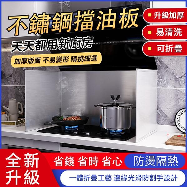 廚房擋油板【現貨】不銹鋼 炒菜 防油 擋板 耐高溫 隔熱板 輕巧 防汙板 防濺燙 隔油板T