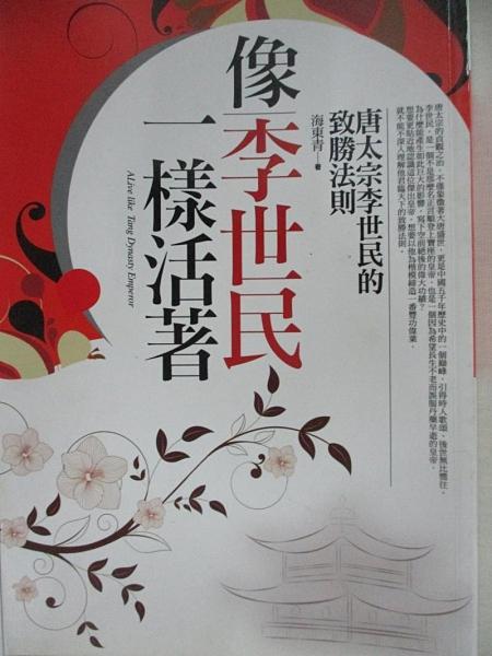 【書寶二手書T1/傳記_BSW】像李世民一樣活著_海東青