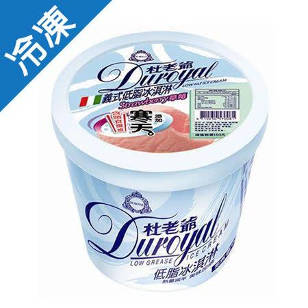 杜老爺低脂冰淇淋-寒天草苺741±15g/桶