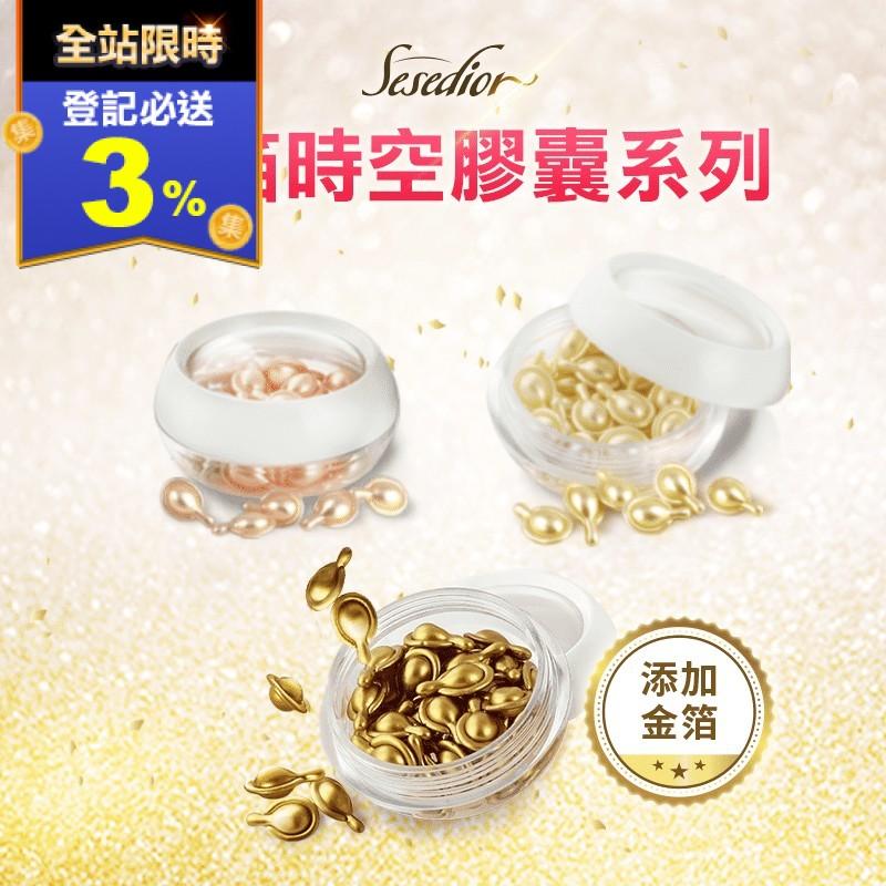 【Sesedior】金箔時空膠囊精華液系列(180 顆)