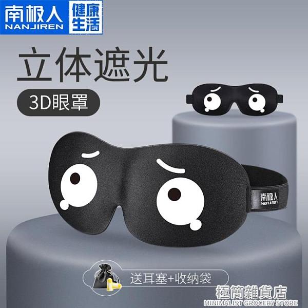 眼罩睡眠遮光睡覺男女士透氣眼睛罩禁欲系可愛夏季搞怪冰敷 極簡雜貨