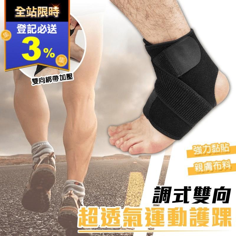 可調式雙向透氣運動護踝(32 入)