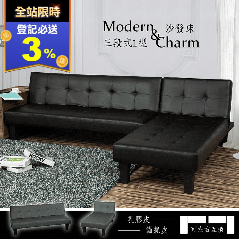 現代時尚L型貓抓皮革沙發床