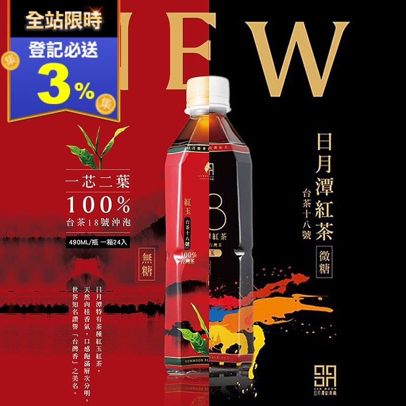 日月潭台茶18號紅玉紅茶(48 瓶)