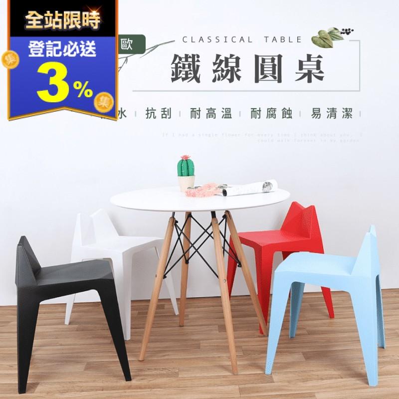 IDEA品味生活休閒大圓桌餐桌茶几桌休閒桌TA-004(2 入)
