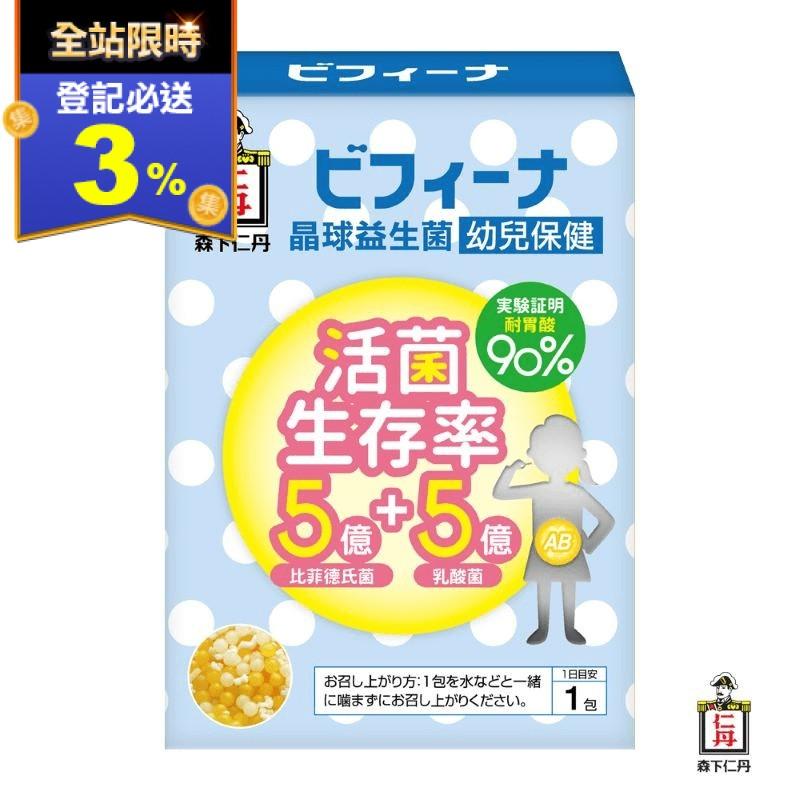 【日本森下仁丹】晶球益生菌-5+5(10 盒)