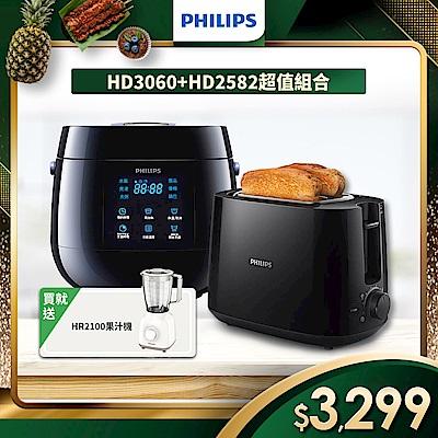 【4月限定送果汁機】飛利浦PHILIPS◆微電腦迷你電子鍋HD3060+烤麵包機HD2582