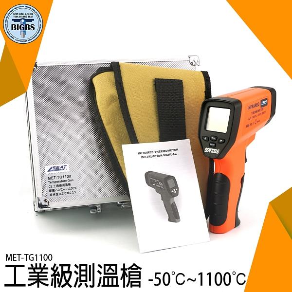 感應測溫儀 隨按即測 手持測溫槍 電子溫度計 MET-TG1100 電子溫度計 溫度槍