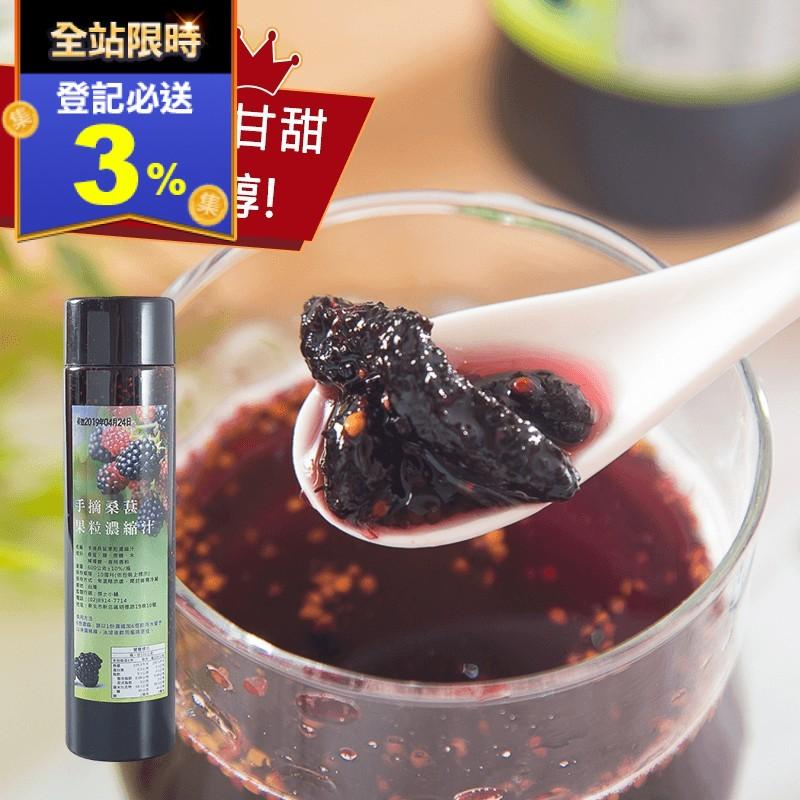 手摘桑葚果粒濃縮汁(12 瓶)