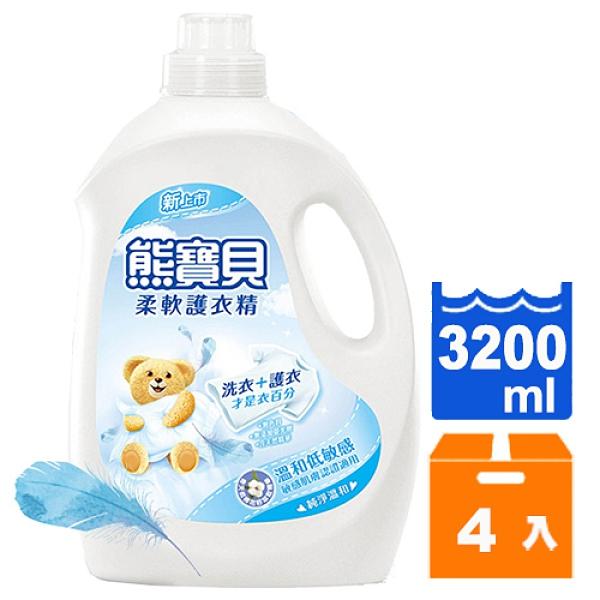 熊寶貝純淨溫和柔軟護衣精3200ml(4入)/箱【康鄰超市】