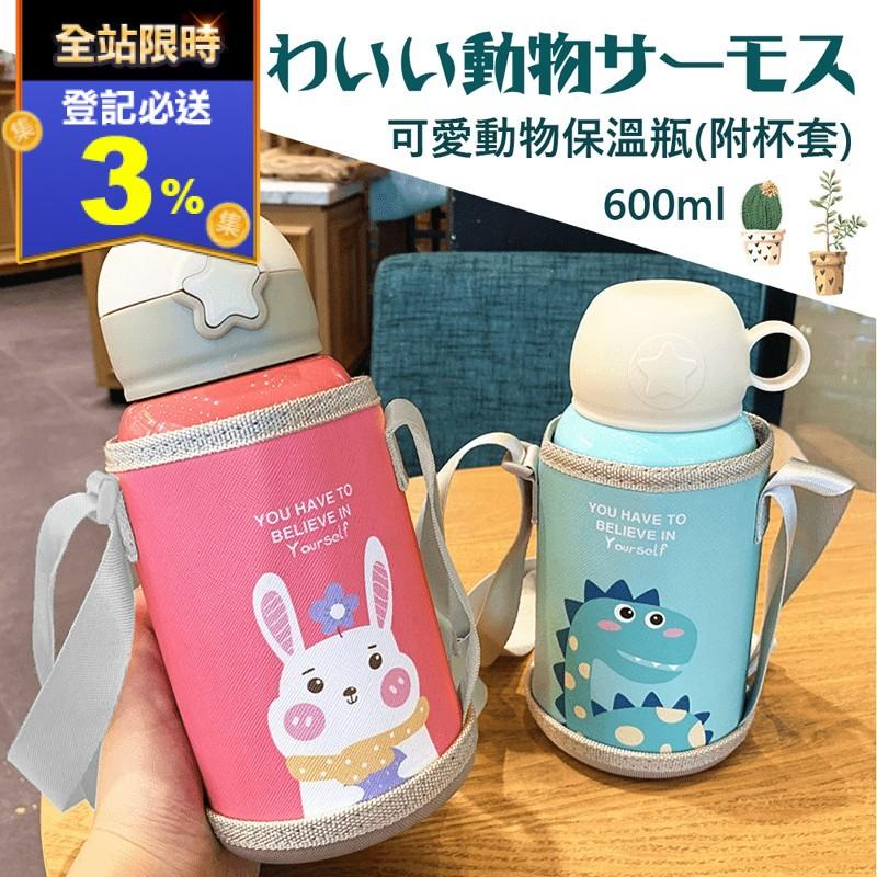 兒童保溫水壺 316不鏽鋼 保溫杯 保溫瓶 飲水杯 吸管杯 水壺 兒童保溫杯(16 入)