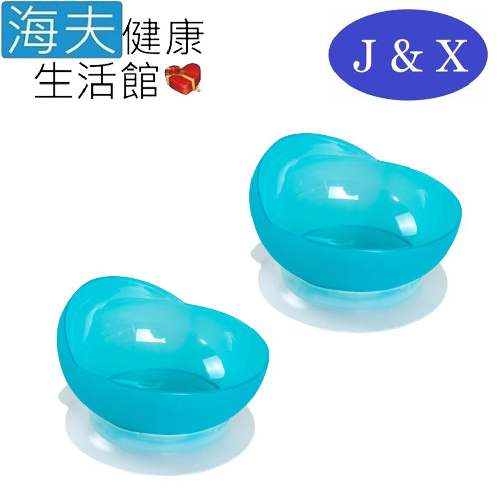 海夫健康生活館 佳新醫療 食品級塑膠 吸盤底座 防傾碗 雙包裝(JXAP-004)