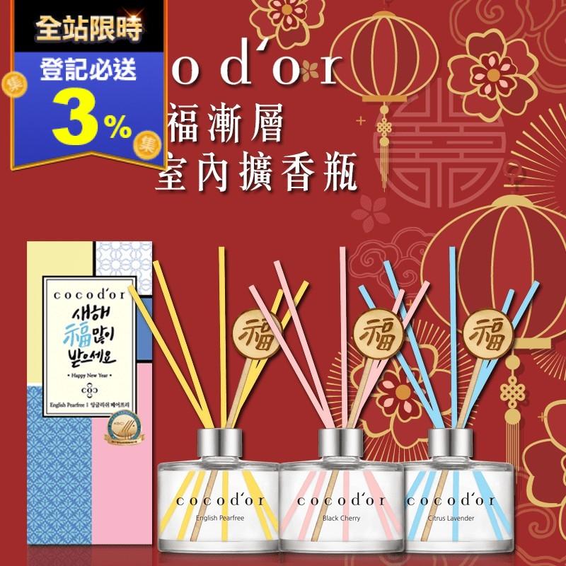 【cocod or】新年招福漸層室內擴香瓶 200ml(30 組)