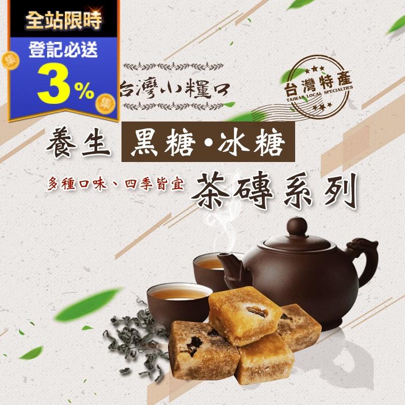 台灣小糧口養生黑糖多口味茶磚(18 入)