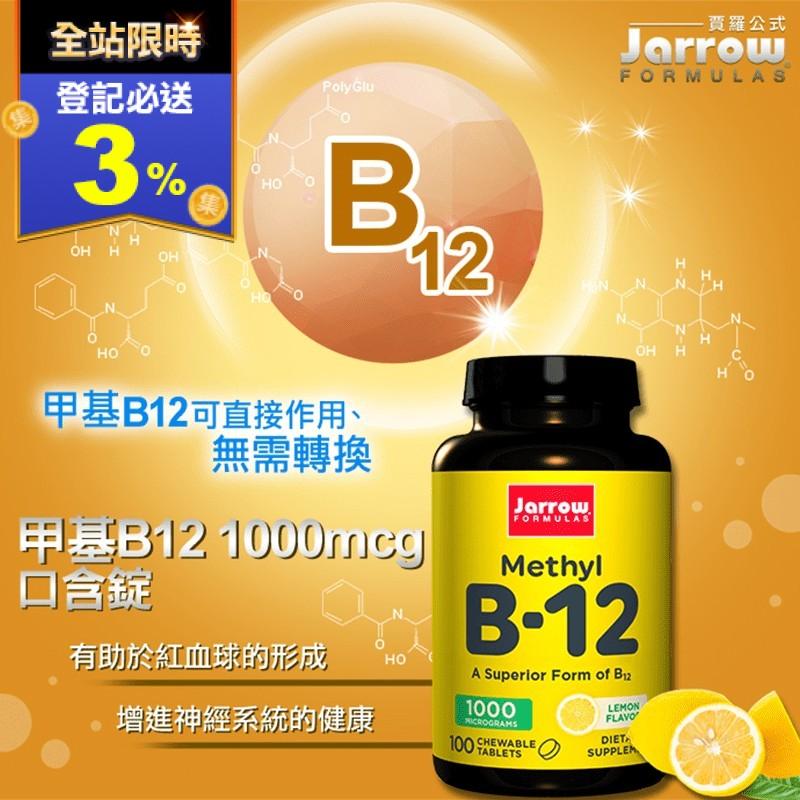 【Jarrow 賈羅公式】甲基B12 1000mcg口含錠100錠(3瓶組)(600 錠)
