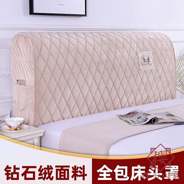 床頭罩套加厚軟包皮床頭套罩防塵罩木床靠背通用保護套【櫻田川島】
