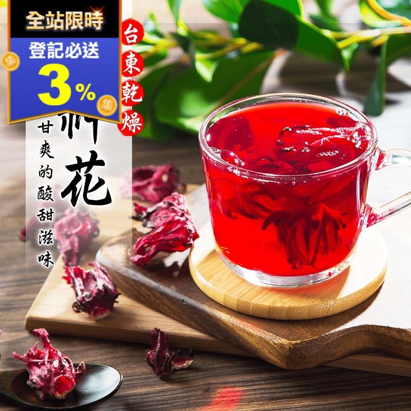 台東乾燥洛神花(15 袋)