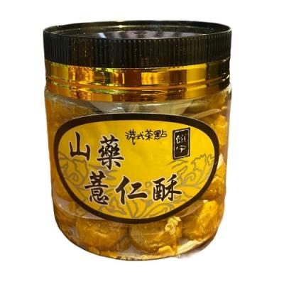 【饌宇】港式一口酥-山藥薏仁酥(250g)
