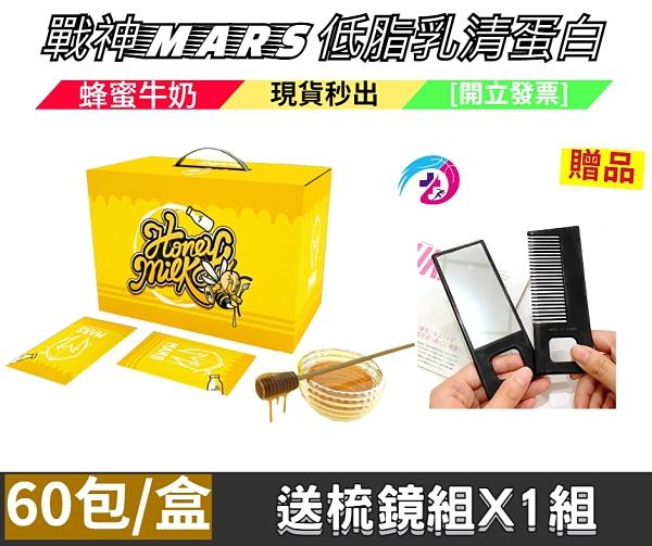 【2004231】戰神MARS 低脂乳清蛋白 (蜂蜜牛奶) ~送梳鏡組X1