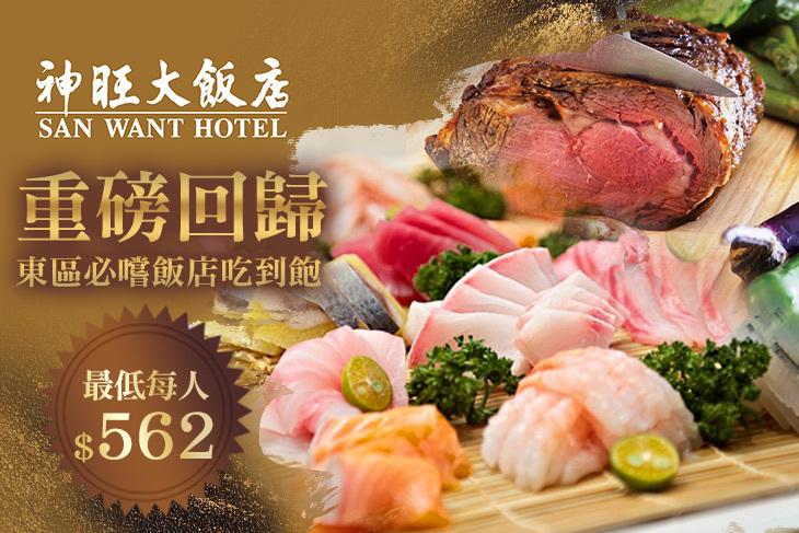 【台北】台北神旺大飯店-伯品廊西餐廳 #GOMAJI吃喝玩樂券#電子票券#美食餐飲