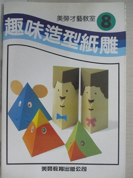 【書寶二手書T1/美工_BUX】趣味造型紙雕_鄒紀萬