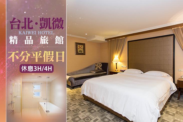 【台北】台北-凱微精品旅館 #GOMAJI吃喝玩樂券#電子票券#商旅休憩