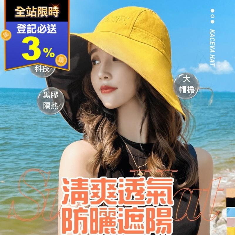 【MGSHOP】新科技大帽沿黑膠遮陽帽(5色)(16 入)