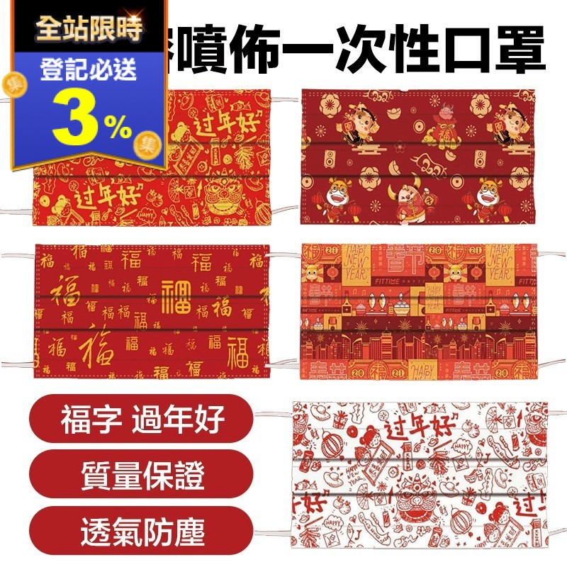 農曆新年招財熔噴口罩(50 入)