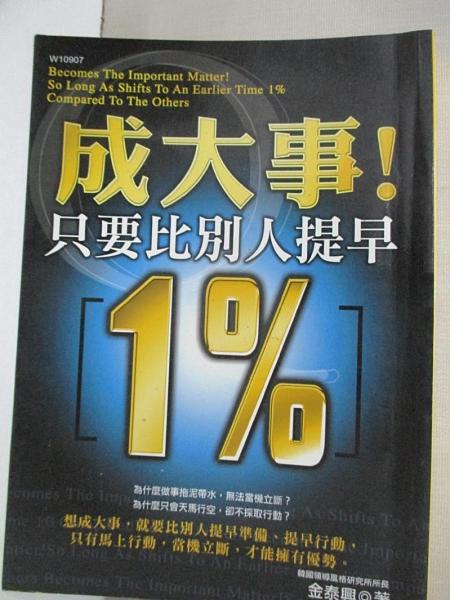 【書寶二手書T1/財經企管_BWH】成大事!只要比別人提早1%_金泰興