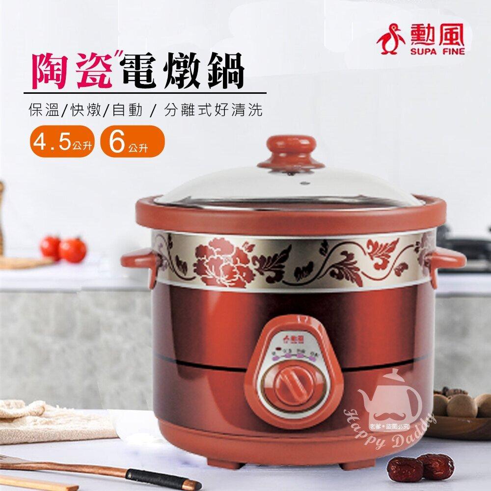 【勳風】6L多功能陶瓷電燉鍋/料理鍋 HF-N8606