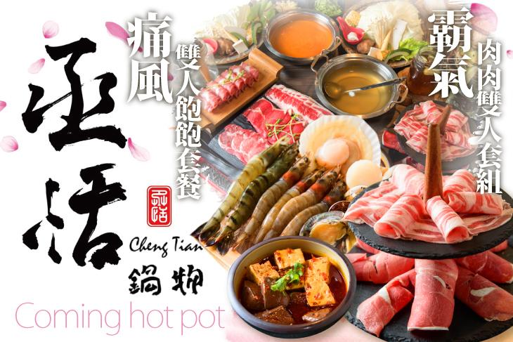 【台南】丞恬鍋物Coming hot pot #GOMAJI吃喝玩樂券#電子票券#美食餐飲