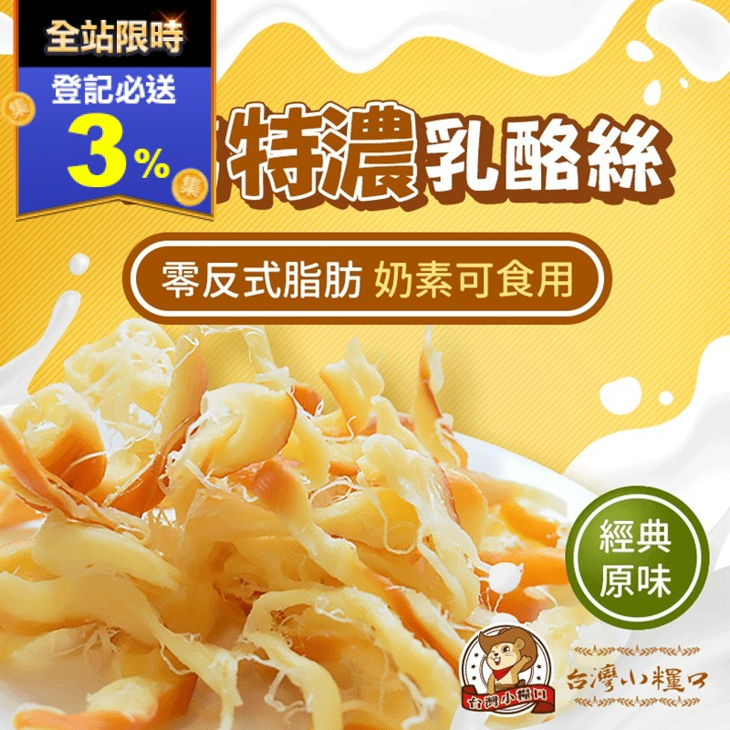 台灣小糧口高鈣特濃乳酪絲(20 入)