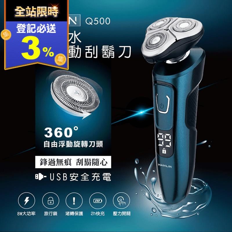 HANLIN-Q500 數位強勁防水電動刮鬍刀(4 入)