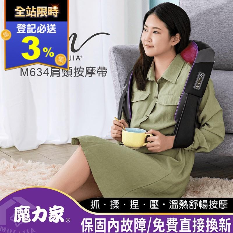 魔力家 M634溫熱型肩頸按摩帶 BY060034(免運)【聖家家電舘】