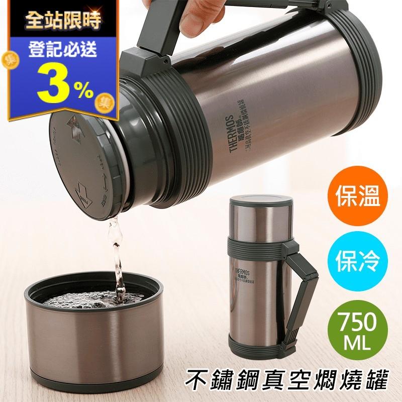 THERMOS膳魔師不鏽鋼真空燜燒罐HJC-750-CGY(2 入)