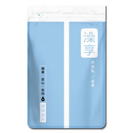 澡享沐浴乳補充包-白茶650g