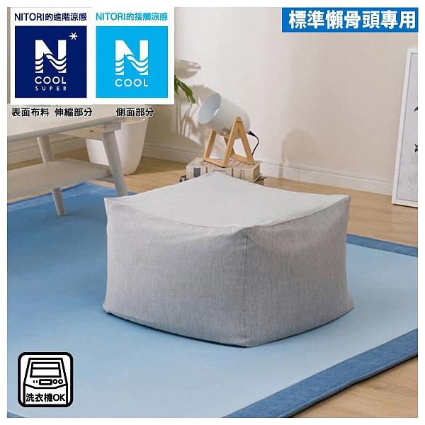 進階涼感 標準型懶骨頭沙發專用布套 (本體另售) R N COOL SP I 21 NITORI宜得利家居