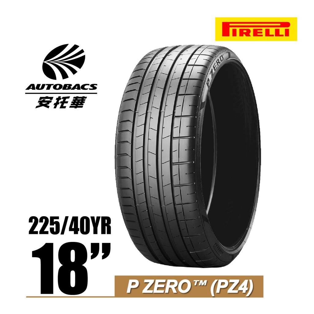 PIRELLI 倍耐力輪胎 PZ4 - 225/40/18 轎車胎/跑車胎/轎跑胎
