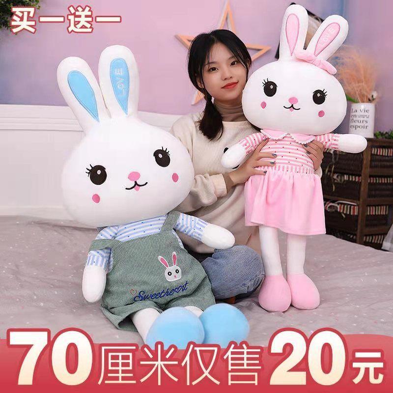 芭比娃娃 仿真洋娃娃套裝兔子毛絨玩具抱枕睡覺小白兔公仔玩偶可愛女孩床上布娃娃生日禮物