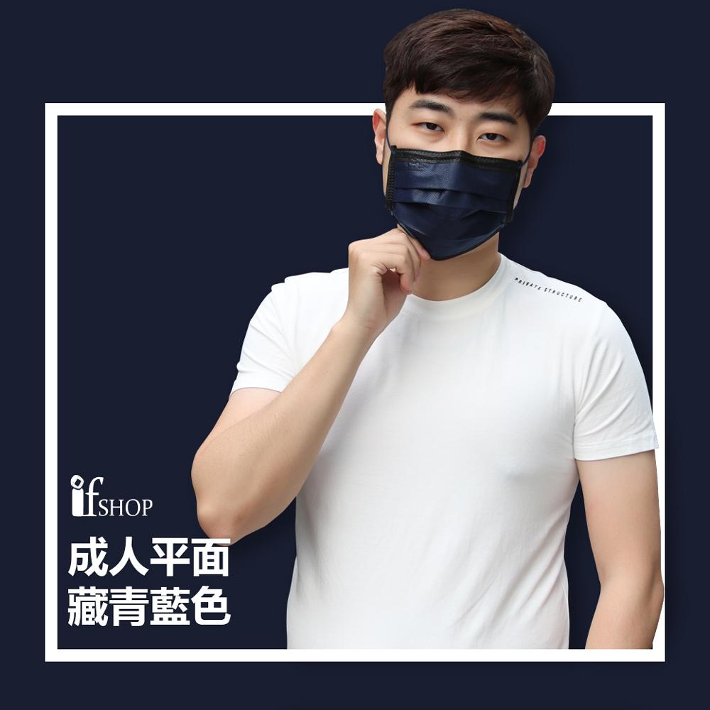 ★新品上市★格安德GRANDE 雙鋼印醫用彩色口罩50入/包(成人平面-藏青藍色)