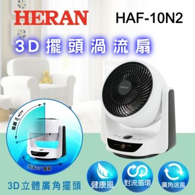 HERAN禾聯 10吋 3D擺頭DC直流渦流循環扇 HAF-10N2